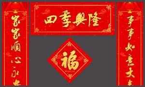 四季兴隆新春对联设计模板矢量素材