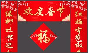 欢度春节猪年对联设计模板矢量素材