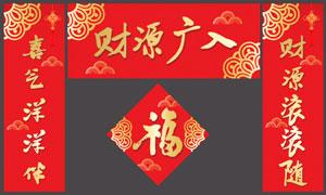 财源广入新春对联设计模板矢量素材