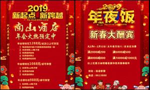 酒店新春年夜饭预订海报矢量素材