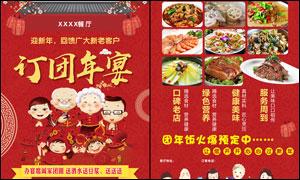 餐厅年夜饭预订宣传单设计矢量素材