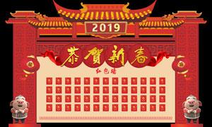 2019新年红包墙设计模板矢量素材