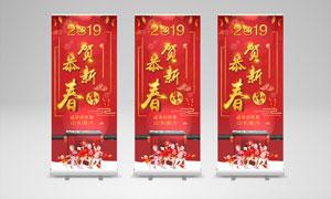 2019恭贺新春展架设计矢量素材
