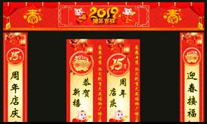 2019周年庆新春对联设计矢量素材