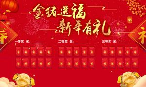 新年红包墙桁架设计矢量素材