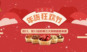 2019年货狂欢节购物活动海报矢量素材