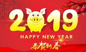 2019恭贺新春活动海报设计矢量素材