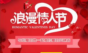 浪漫情人节宣传单设计矢量素材