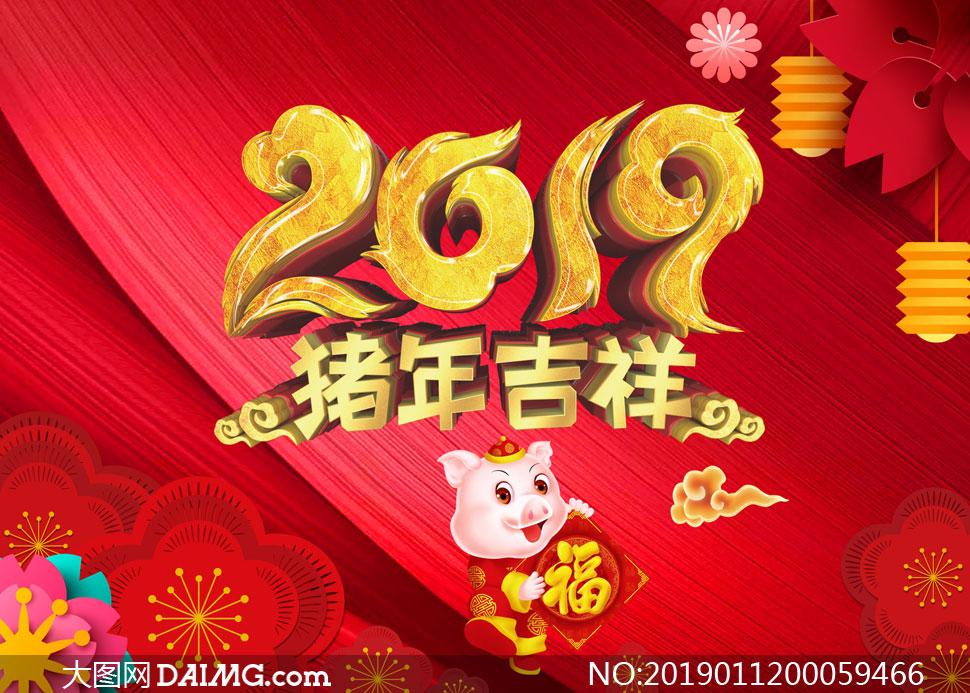 2019猪年吉祥海报设计矢量素材
