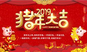 2019猪年大吉活动海报矢量素材