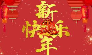 2019新年快乐宣传海报PSD素材