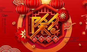 除夕新年快乐海报设计PSD源文件