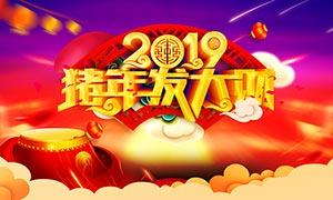 2019猪年发大财海报设计PSD模板