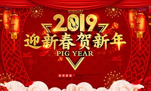 2019迎新春贺新年海报设计PSD素材