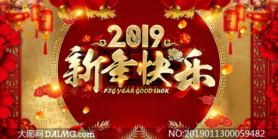 2019新年快乐海报设计psd素材