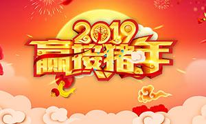 2019迎接猪年喜庆海报PSD素材