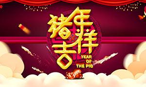 猪年吉祥海报设计模板PSD素材