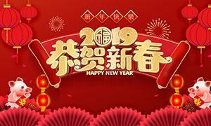 2019恭贺新春海报设计PSD源文件