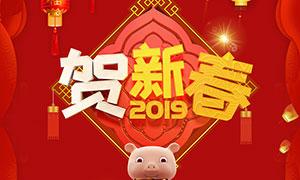 2019贺新春海报设计PSD素材