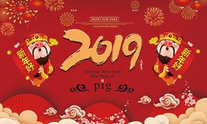 2019新年好活动海报设计PSD素材