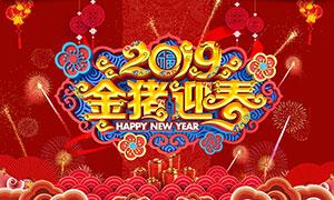 2019金猪迎春喜庆海报设计PSD素材