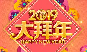 2019新春大拜年活动海报PSD素材