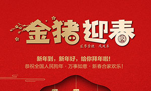 2019金猪迎春宣传海报PSD源文件