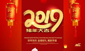 2019猪年大吉宣传海报设计PSD模板
