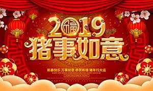 2019猪事如意活动海报PSD源文件