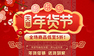 天猫年货节促销海报模板PSD源文件