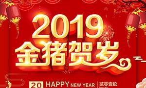 2019金猪贺岁宣传单设计PSD素材