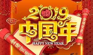 2019中国年活动海报设计PSD素材
