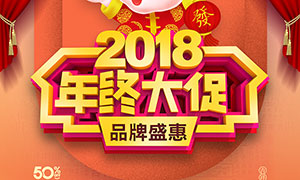 年终大促品牌盛惠海报设计PSD素材