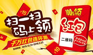 扫码领红包宣传海报设计PSD素材
