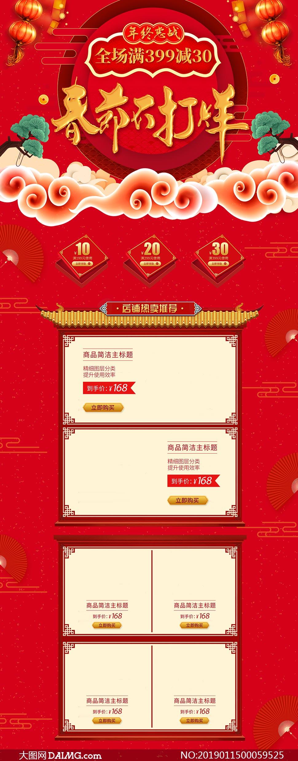 淘宝新年首页装修设计模板PSD素材