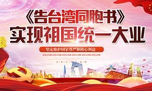 告台湾同胞书宣传栏设计PSD素材