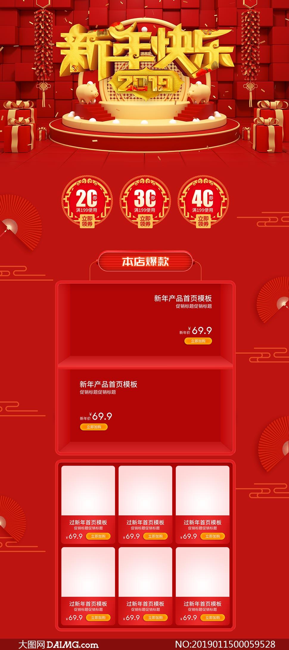 淘寶2019新年首頁設計模板PSD素材
