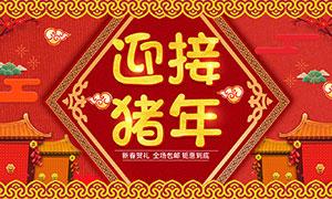 五百万彩票淘宝迎接猪年海报设计PSD源文件