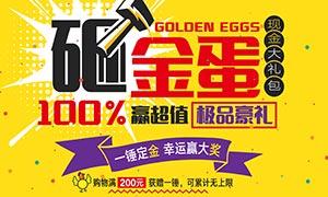 砸金蛋抽奖活动海报设计PSD素材