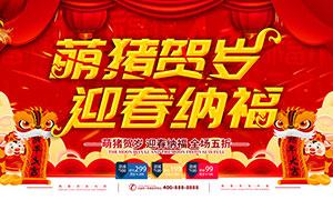 萌猪贺岁商场促销海报设计PSD素材