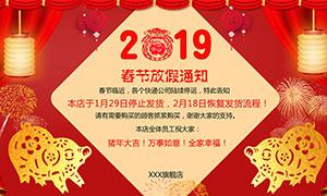 淘宝2019春节放假通知海报PSD素材