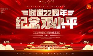 纪念邓小平逝世22周年海报PSD素材