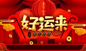 新年好运来活动海报设计PSD素材