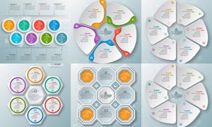 缤纷多彩图形元素信息图表矢量素材