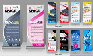 广告宣传多种用途展架设计矢量素材
