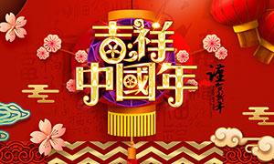 吉祥中国年活动海报设计PSD素材