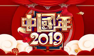 2019中国年活动海报设计PSD模板