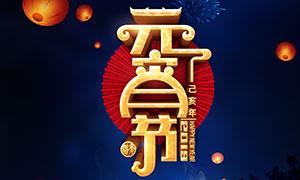 2019元宵节宣传单设计PSD源文件