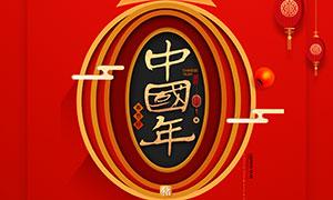 中国年春节好宣传海报PSD素材