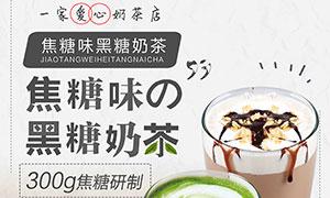 黑糖奶茶宣传海报设计PSD源文件